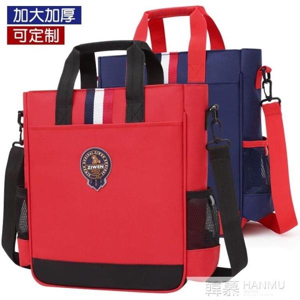 新款英倫風斜背包兒童補課包中小學生書包培訓班補習袋  韓慕精品
