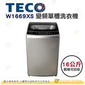 含拆箱定位+舊機回收 東元 TECO W1669XS 變頻 單槽 洗衣機 16kg 公司貨 不鏽鋼內槽 7種水位高度