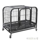 寵物狗籠子室內泰迪小型犬中型犬大型犬帶廁所分離別墅兔子籠貓籠MBS『「時尚彩紅屋」