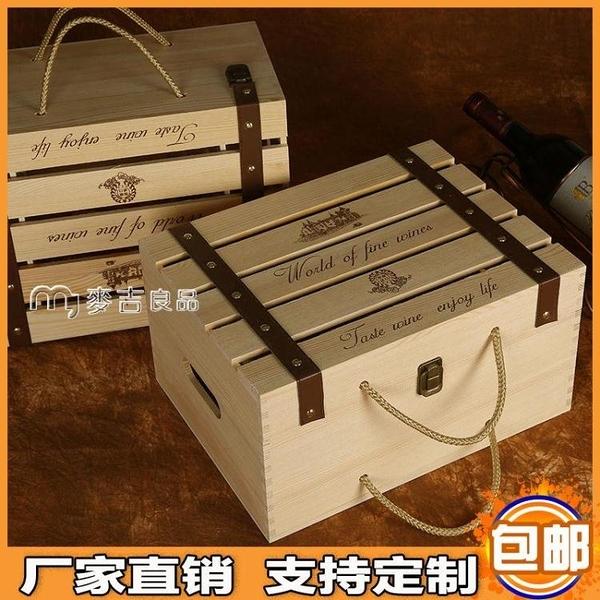 紅酒盒紅酒箱六支紅酒木箱紅酒木盒6支裝木箱六只紅酒禮盒紅酒木盒定制YYS 快速出貨