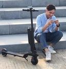 電動獨輪車 電動滑板車可折疊式成人小型電動車迷你兩輪代步車HX鋰電池踏板車 MKS阿薩布魯