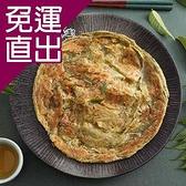 蔥阿伯. 蔬食香椿千層拔絲抓餅-全素 (5片/包,共三包)【免運直出】