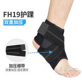 護踝扭傷防護男女運動護具護腳踝護腳護腕踝足球裝備關節固定【免運】