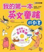 書立得-我的第一本英文童謠遊戲書