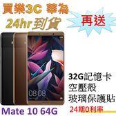 Huawei Mate 10 手機 64G,送 32G記憶卡+空壓殼+玻璃保護貼,24期0利率,華為 雙卡機