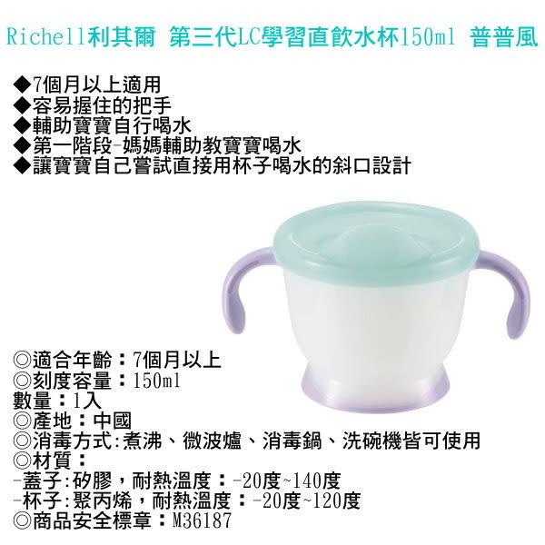 *美馨兒*日本Richell利其爾-第三代LC學習直飲水杯150ml 普普風 272元
