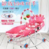 安撫躺椅/搖椅 嬰兒搖椅躺椅安撫椅哄娃神器新生兒用品可坐可躺嬰幼兒寶寶搖籃椅 T