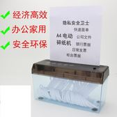 碎紙機辦公保密碎紙機迷你家用小型條狀碎紙機 usb電動便攜兩用A4碎紙機