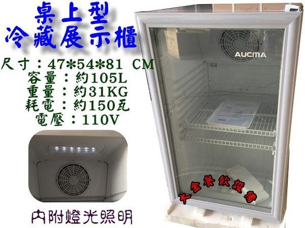 桌上型單門玻璃冷藏櫃/冷藏展示櫃/小菜櫥/飲料櫃/立式小菜櫃/冷藏冰箱/105L/桌上型冷藏櫃大金