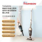 THOMSON 二合一直立手持無線吸塵器 TM-SAV10D