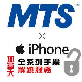 【T Phone全球專業解鎖】Apple Canada-MTS iphone 手機永久解鎖