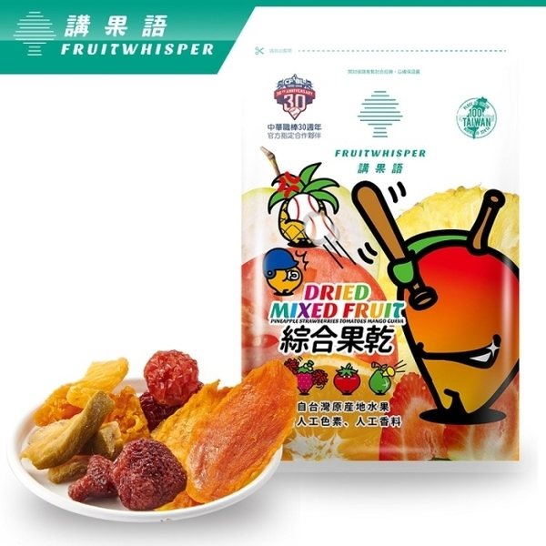 Fruitwhisper【講果語】綜合果乾-中職限定X1包入