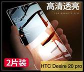 【萌萌噠】HTC Desire 20 pro (6.5吋) 兩片裝+四角殼 9H非滿版 高清透明鋼化膜+四角加厚防摔軟殼
