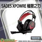賽德斯SADES SA-706 Xpower 極限之力 耳機麥克風XBOX/PS4/PC 送7-11禮卷