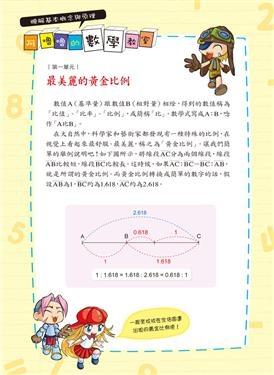 楓之谷數學神偷3:最美麗的黃金比例 三采(購潮8)