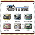 TUNDRA渴達[主食貓罐,6種口味,200g](單罐)