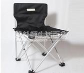 戶外超輕鋁合金釣魚椅摺疊椅小型摺疊凳便攜多功能座椅寫生摺疊椅 設計師生活百貨