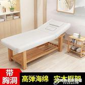 高檔多功能實木美容床美容院專用美體按摩床帶洞木質推拿床床 WD 時尚芭莎