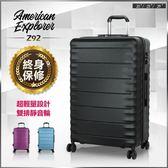 《熊熊先生》美國探險家American Explorer 行李箱 TSA海關鎖 29吋 Z92 霧面 鑽石紋 飛機靜音輪