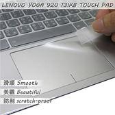 【Ezstick】Lenovo YOGA 920 13 IKB TOUCH PAD 觸控板 保護貼