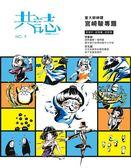 共誌 5月號/2015 第9期 當大師神隱:宮崎駿專題
