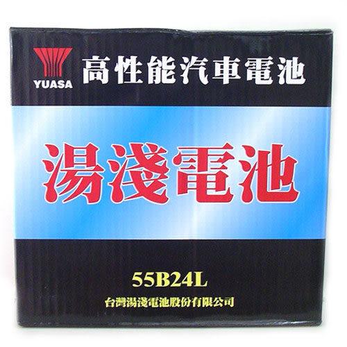 55B24L 湯淺YUASA汽車電瓶鉛酸蓄電池加水電池(營業車專用)