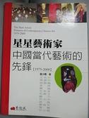 【書寶二手書T6/藝術_CV4】星星藝術家-中國當代藝術的先鋒_霍少霞