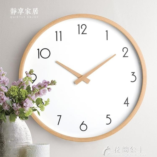 北歐掛鐘家用客廳現代簡約掛牆時鐘靜音時尚創意臥室日式實木鐘表 快速出貨