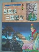 【書寶二手書T4/漫畫書_HGS】(三國)魏蜀吳三國鼎立_潘志輝