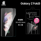 ▼曲面膜 SAMSUNG三星 Galaxy Z Fold3 5G SM-F9260【前螢幕】亮面螢幕保護貼 軟性 亮貼 亮面貼 保護膜
