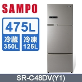SAMPO 聲寶【SR-C48DV】475公升 1級能效 變頻鋼板三門冰箱
