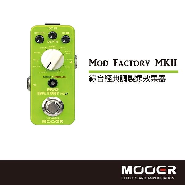 【非凡樂器】MOOER Mod Factory MKII綜合經典調製類效果器/贈導線/公司貨