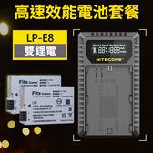 【電池套餐】LP-E8 副廠鋰電池+雙槽充電器 2鋰雙充 Nitecore UCN3 具備LCD顯示 LPE8
