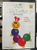 挖寶二手片-P14-323-正版DVD-動畫【小小愛因斯坦:世界的語言】-輔助教學類(直購價)