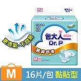 包大人 成人紙尿褲-親膚舒適 M號 (16片/包)