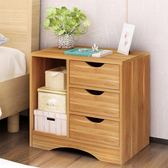 收納櫃 床頭櫃簡約現代小櫃子迷你收納櫃簡易床頭儲物櫃   IGO