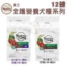 *KING WANG*NUTRO美士 全護營養小型犬系列 12LB 成犬/成犬小顆粒配方 優質鮮肉為第一食材
