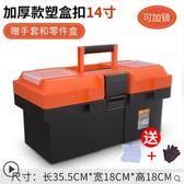 工具箱手提式大號塑料五金工具箱家用多功能維修工具收納箱車載盒