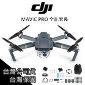 免運 DJI MAVIC PRO 空拍機 無人機 三電版 全能套裝 台灣公司貨 保固 AIR SPARK【PRO002】