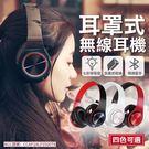 ✔︎免運費 七彩可插卡全罩式無線耳機【HL040】沒手機也可以聽!可插記憶卡 有線無線皆可用