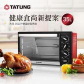 TATUNG大同 35L雙溫控旋風烤箱 TOT-B3504A