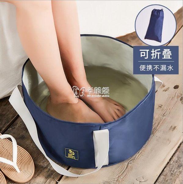 家用泡腳桶足浴桶便攜式可折疊水盆旅行泡腳袋洗衣盆洗漱臉盆洗腳igo  卡菲婭