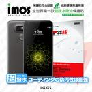 【現貨】LG G5 iMOS 3SAS 防潑水 防指紋 疏油疏水 螢幕保護貼