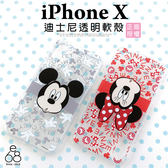 正版 迪士尼 透明 軟殼 iPhone X 手機殼 iPhoneX 保護套 米奇 米妮 史迪奇 字母背景