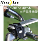 【東西商店】Nite Ize HandleBand 漢杜本通用型自行車把手機搭扣 自行車手機架 手機支撐架
