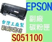 [ EPSON 副廠碳粉匣 S051100 ][15000張] EPL N7000 N-7000 印表機