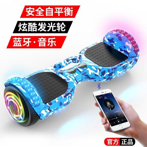 平衡車 信騰智慧電動車雙輪兒童小孩代步車成年兩輪成人學生8-12自平衡車 MKS阿薩布魯