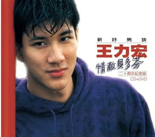 王力宏  情敵貝多芬二十周年紀念版 CD附DVD  (購潮8)