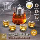 高硼矽玻璃耐高溫泡茶壺750ml 附4個茶杯 煮茶壺 茶水壺 泡茶杯【ZC0402】《約翰家庭百貨