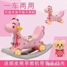 搖馬滑梯兒童搖馬組合二合一寶寶周歲禮物大號加厚1-6歲搖椅木馬MBS『潮流世家』